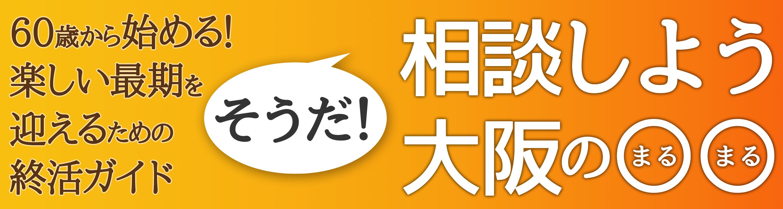 そうだ!相談しよう大阪の○○