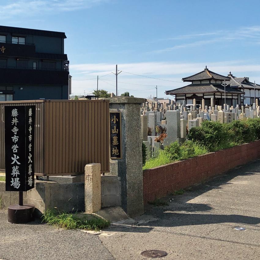 藤井寺市営火葬場入口