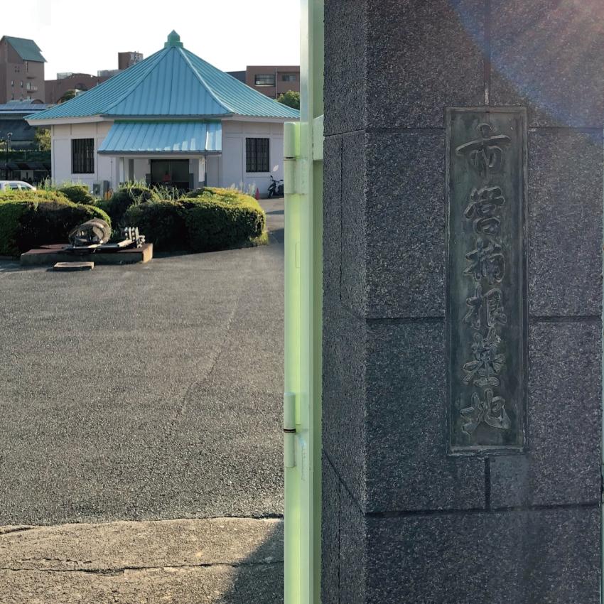 東大阪市立斎場