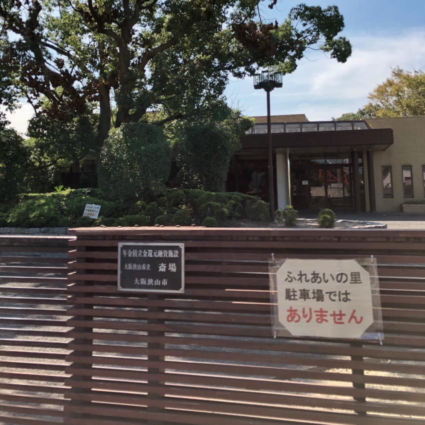 大阪狭山市立斎場