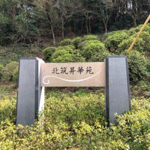 北筑昇華苑
