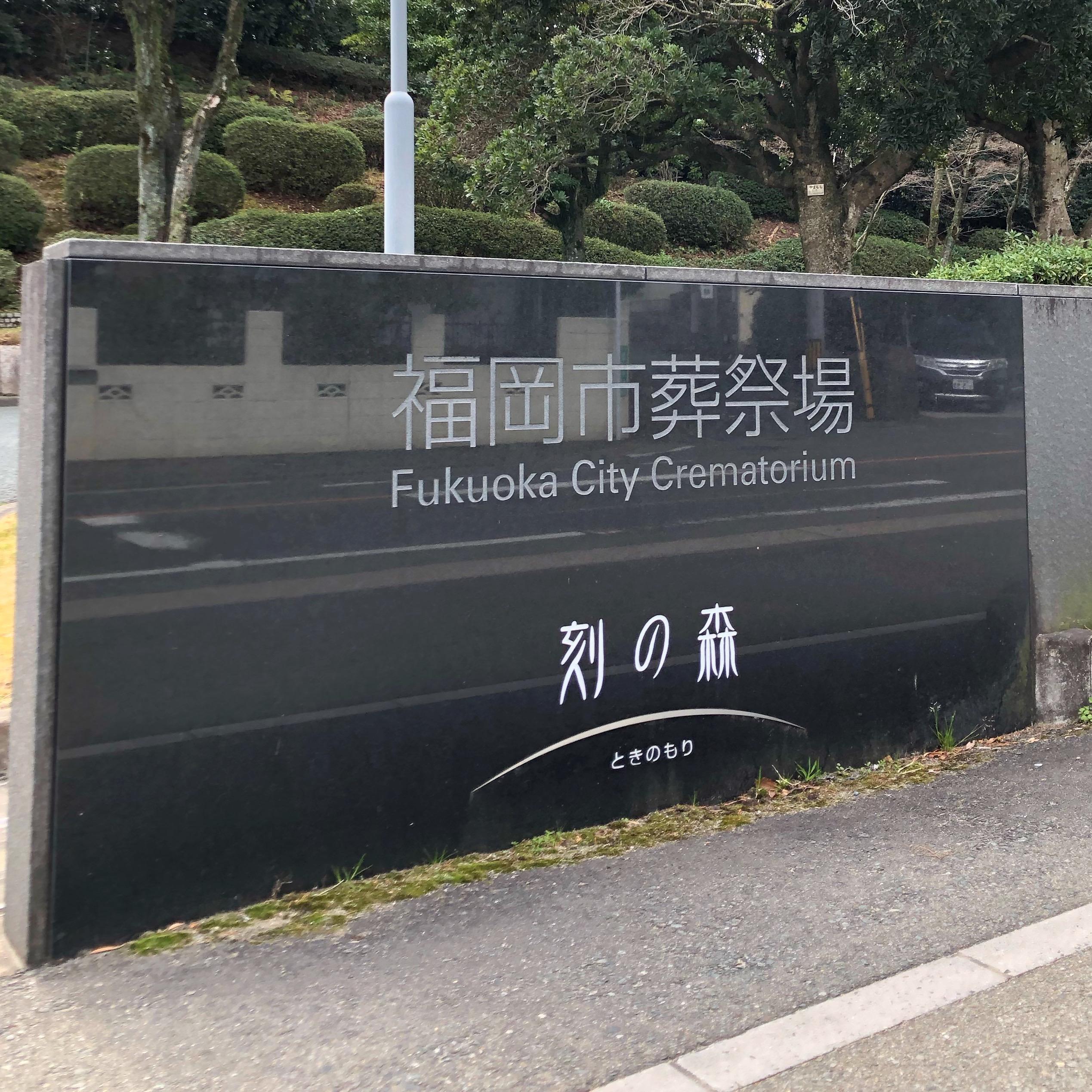 福岡市葬祭場~刻の森入口