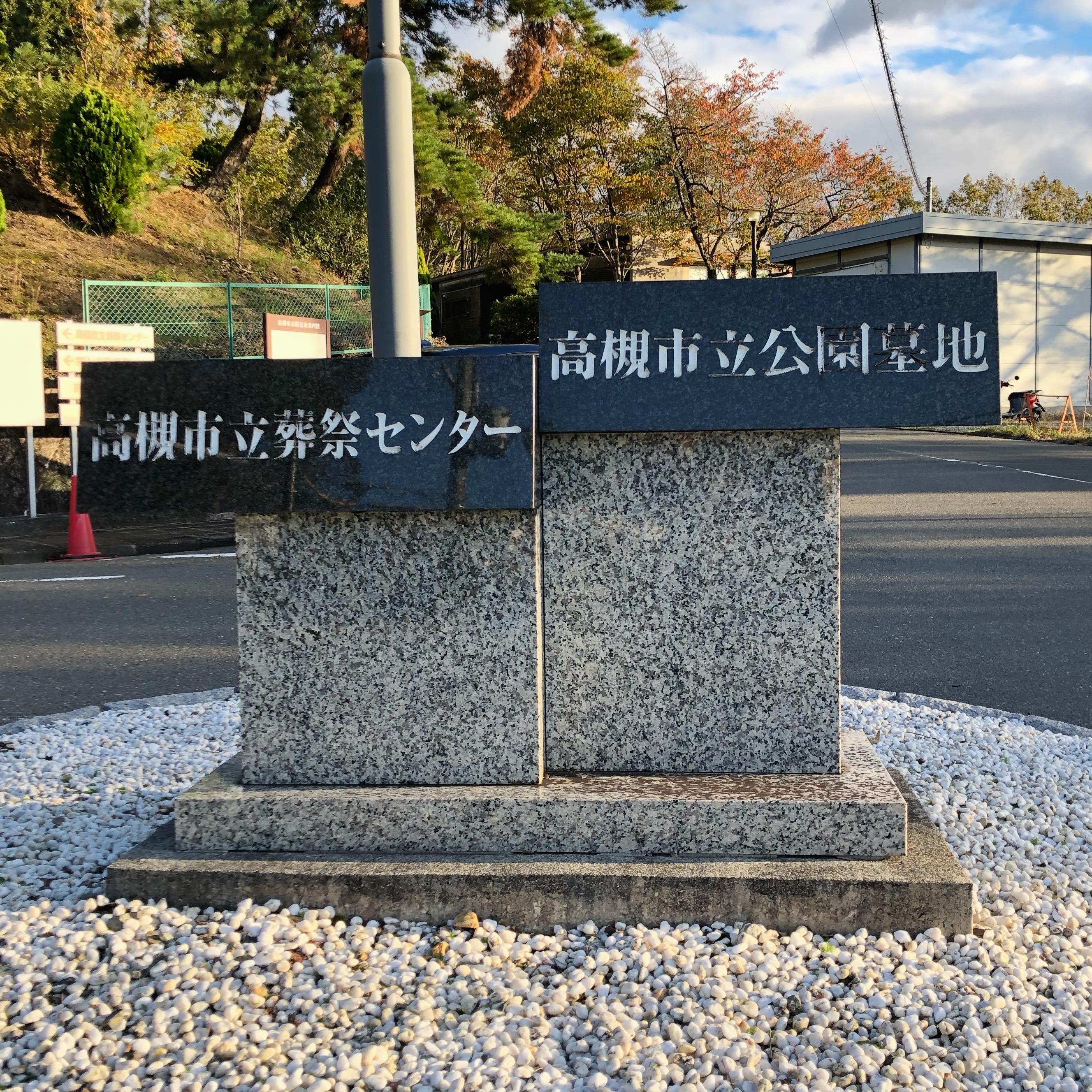 高槻市立葬祭センター入口