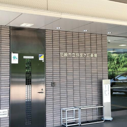 尼崎市立弥生ケ丘斎場外観