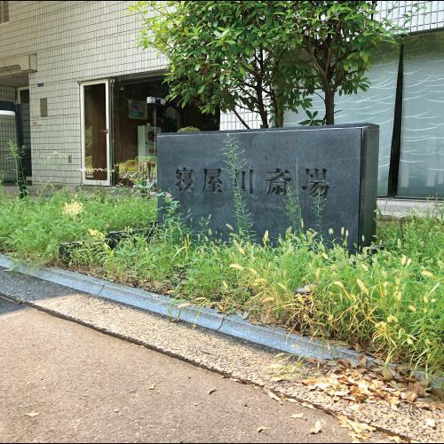 寝屋川斎場入口
