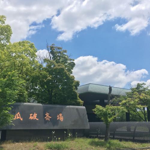 大阪市立瓜破斎場