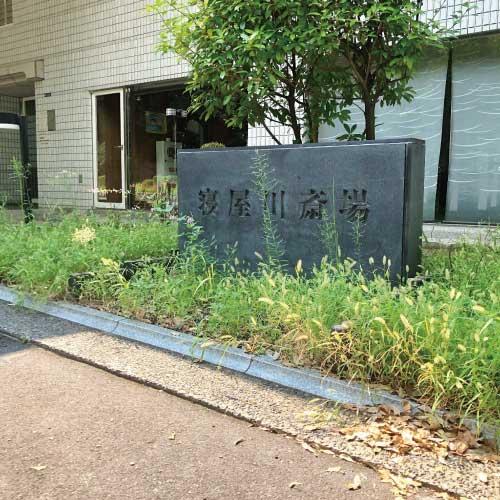 寝屋川斎場バス停