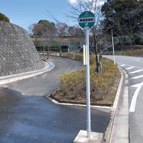 飯盛斎場バス停