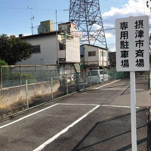摂津市斎場駐車場