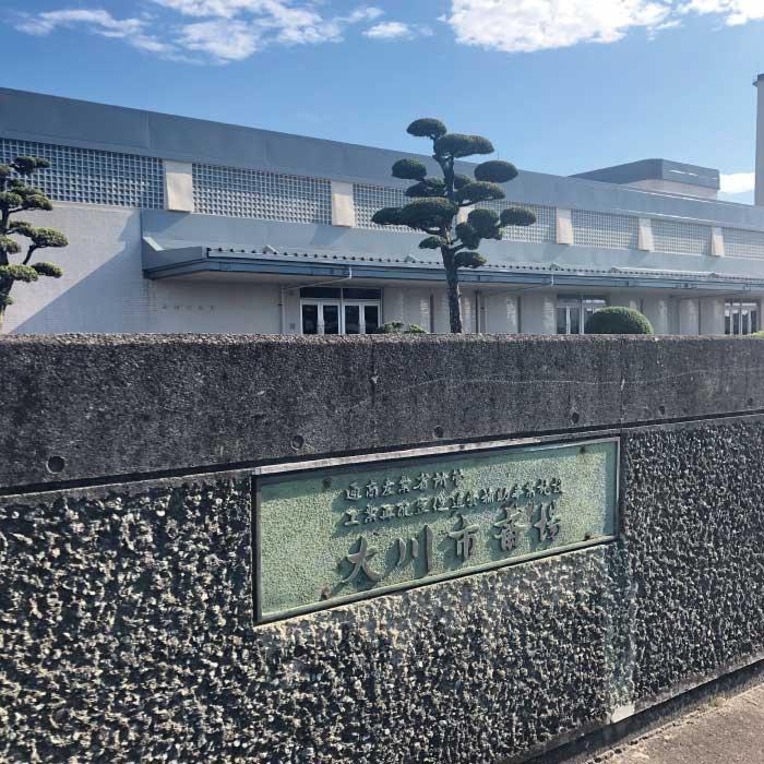 大川市斎場