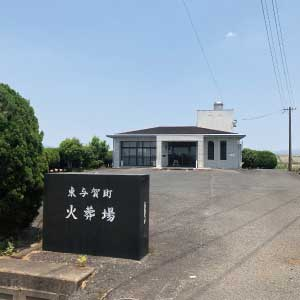 東与賀火葬場入口