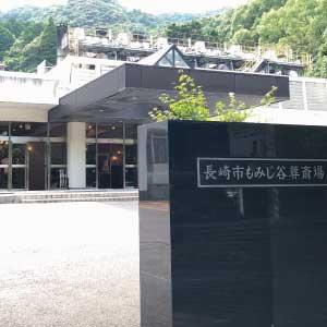 もみじ谷葬斎場入口
